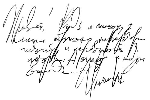 фото Анализ  вашего почерка на собеседовании