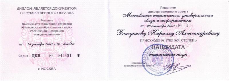 Техническая экспертиза  Диплом кандидата технических наук