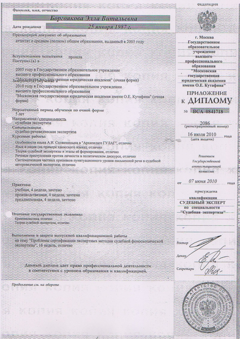Фоноскопическая экспертиза Экспертиза аудио и звука   Приложение к диплому судебного эксперта