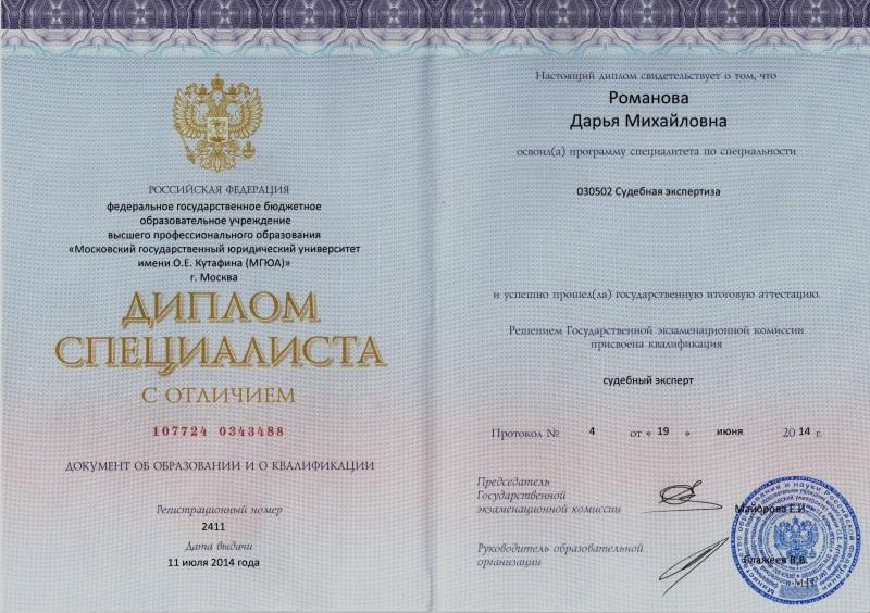 Техническая экспертиза документов Свидетельство Минюста · Свидетельство ИНН · Свидетельство ИНН · Диплом