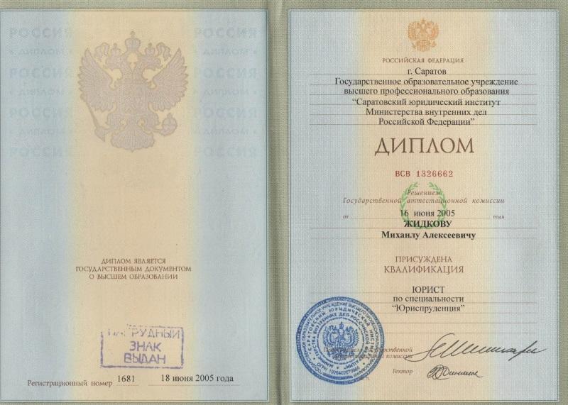 Экспертиза срока давности изготовления документов  Диплом юриста